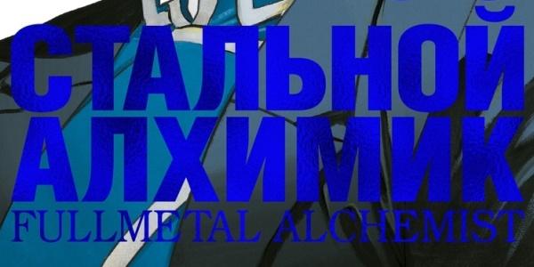 Бумажные комиксы. «Стальной Алхимик» Хирому Аракавы: 03