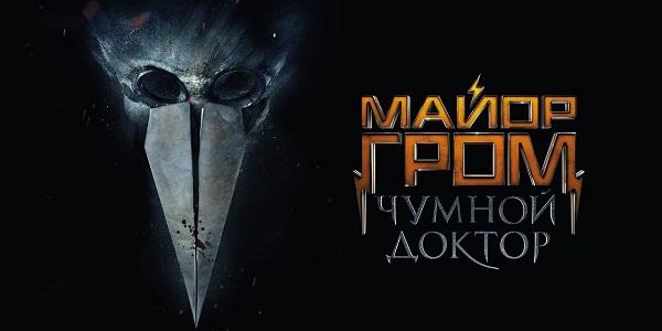 Майор Гром на Comic Con Russia 2019