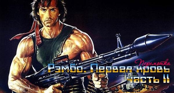 читать дальше Рэмбо жил, Рэмбо жив, Рэмбо будет жить: от «Первой крови» до «Последней» (фильм 2-й)