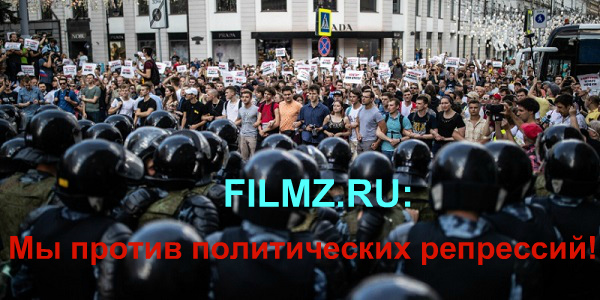 Редакция Filmz.ru: Мы против политических репрессий