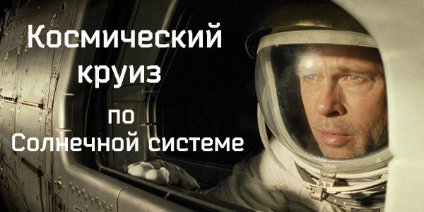 Рецензия на фильм «К ЗВЁЗДАМ»
