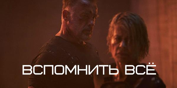 Рецензия на фильм «Терминатор: Темные судьбы»