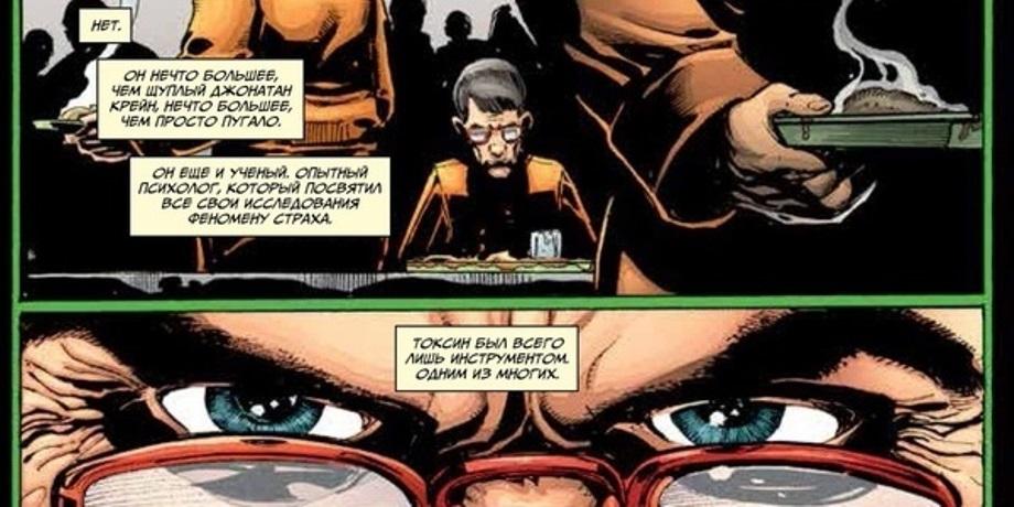 читать дальше Бумажные комиксы. «Бэтмен» Джона Розама: «Леденящий ужас»