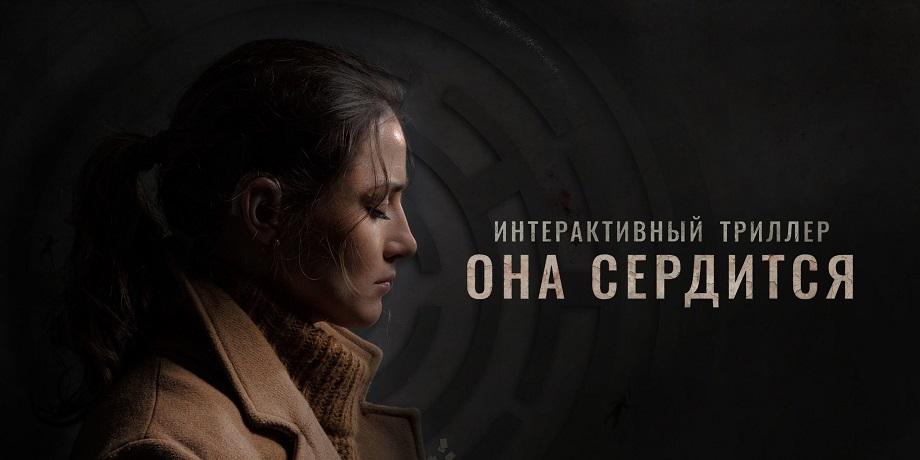 Первый российский интерактивный триллер