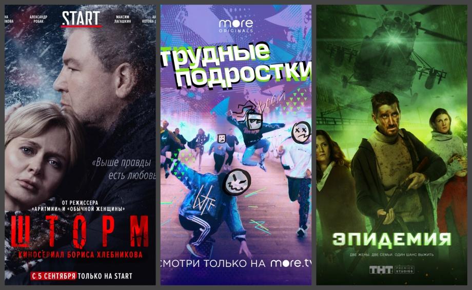 Лучшие российские сериалы 2019