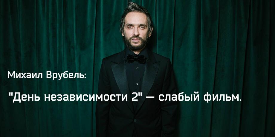 Михаил Врубель, продюсер «Вторжения»: «Картины подобного масштаба еще никто не делал»