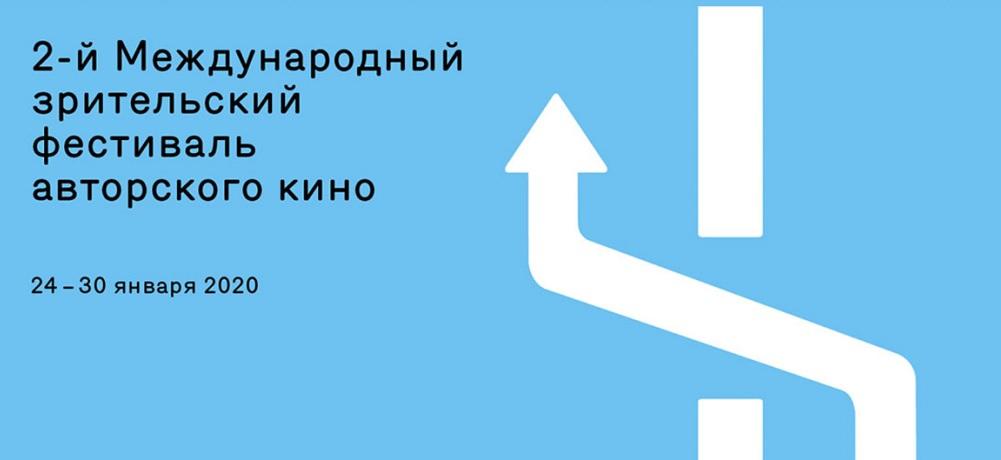 2-й Международный зрительский фестиваль авторского кино