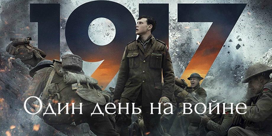 читать дальше Рецензия на фильм «1917»