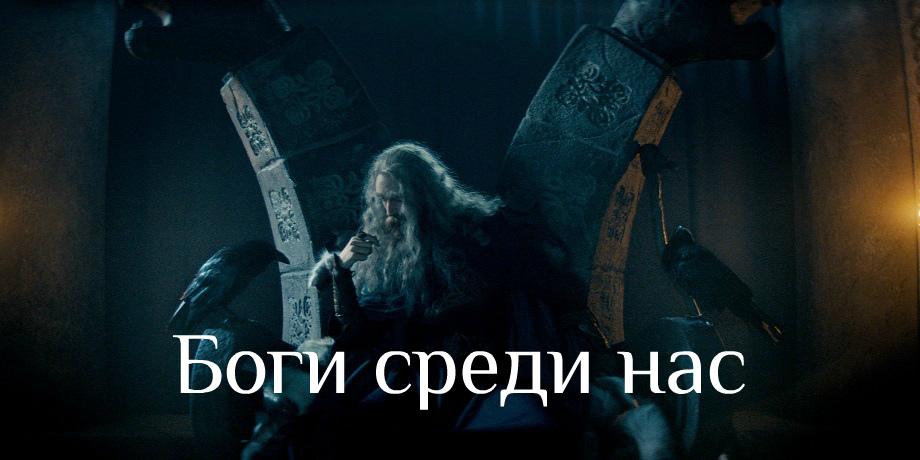 Рецензия на фильм: «Вальгалла: Рагнарёк»