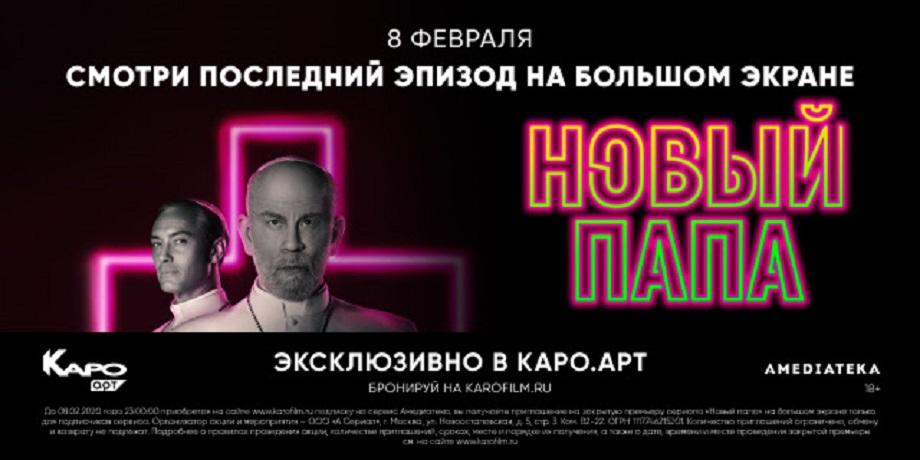 «Новый Папа» на больших экранах России