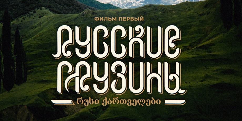 Рецензия на документальную ленту «Русские грузины. Фильм первый»