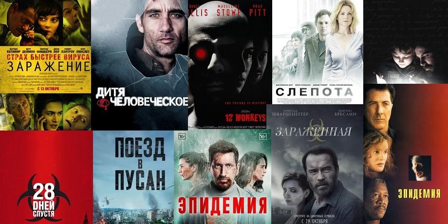 читать дальше Кино под карантином: Десять фильмов, сформировавших наше представление об эпидемиях