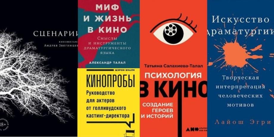 читать дальше Кинодрафт: обзор новинок «Альпины нон-фикшн»