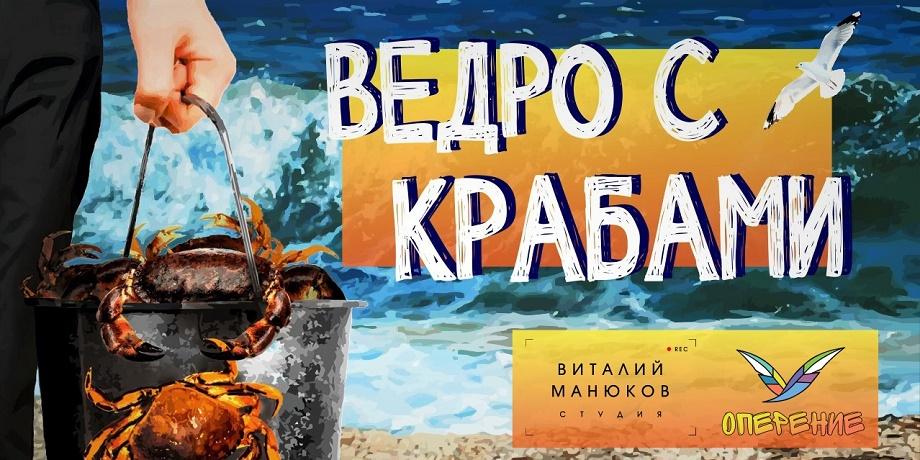 «Ведро с крабами»: по стопам Бекмамбетова