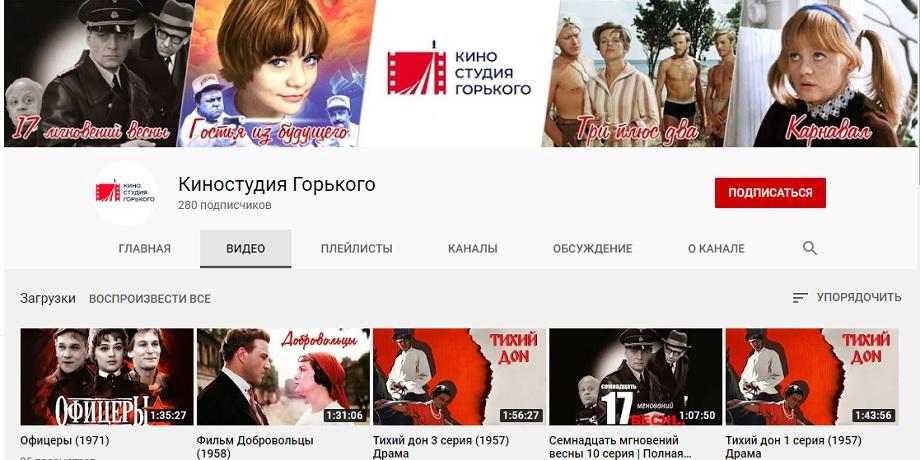 Киностудия им. Горького на Youtube
