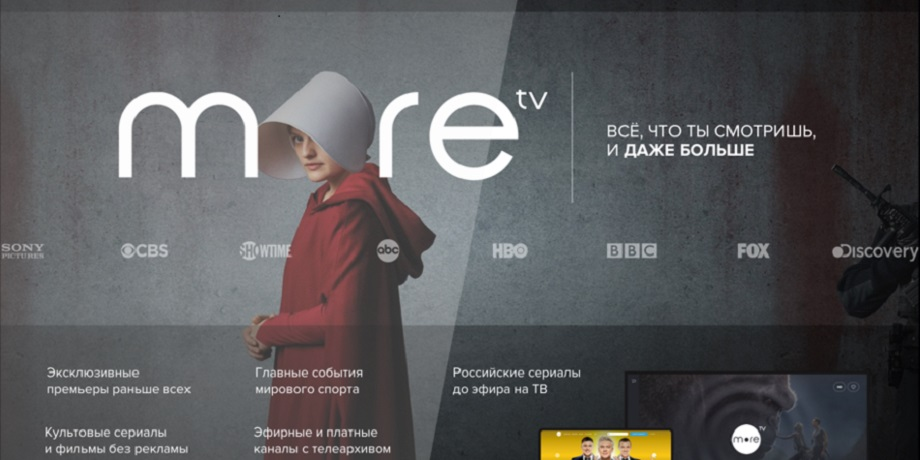 more.tv заключил сделку с ViacomCBS