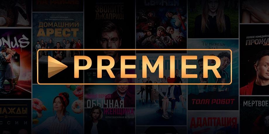 Документального кино и сериалы от PREMIER