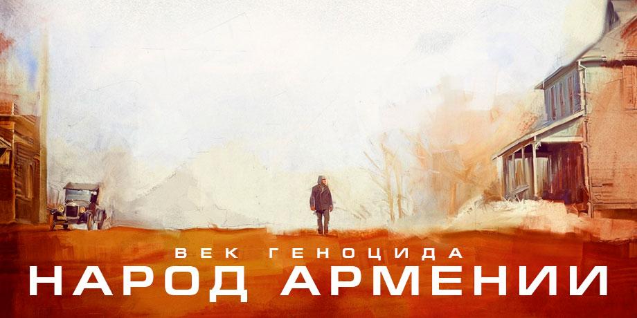 читать дальше Век геноцида: Народ Армении