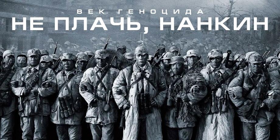 читать дальше Век геноцида: Не плачь, Нанкин