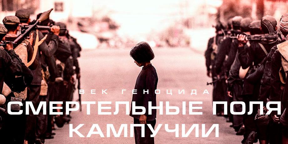 читать дальше Век геноцида: Смертельные поля Кампучии
