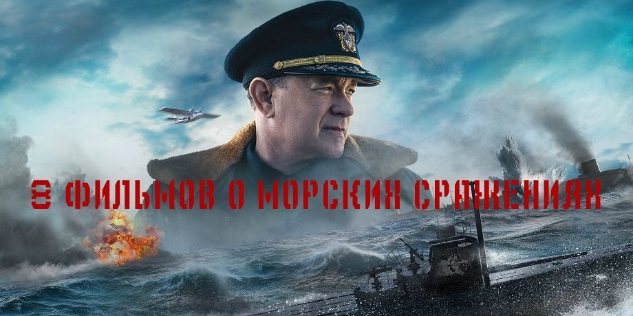 Восемь фильмов о морских сражениях