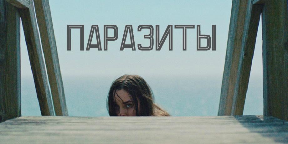 читать дальше Рецензия на фильм «Пляжный домик»