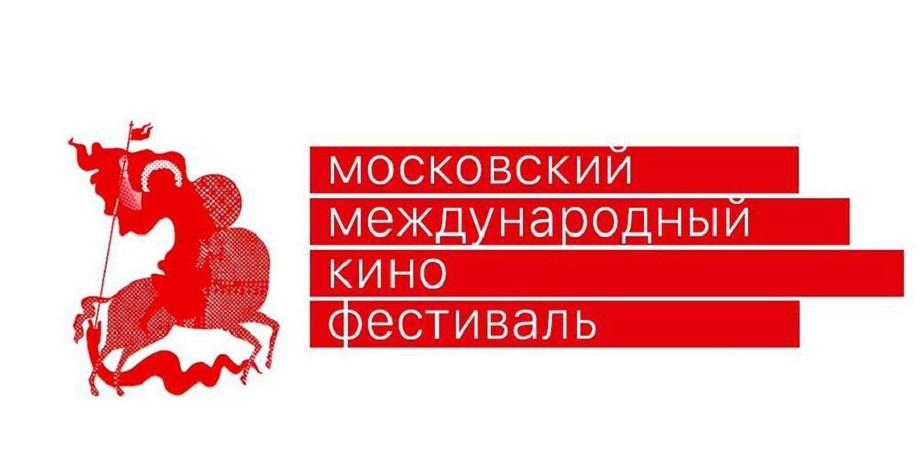 Скандал на ММКФ