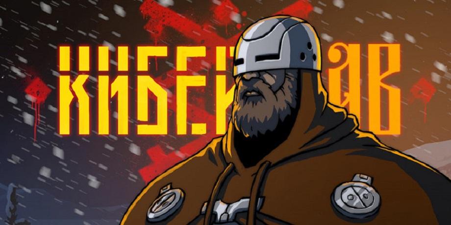 Comic-Con Russia 2020: КиноПоиск HD представил анимационный проект