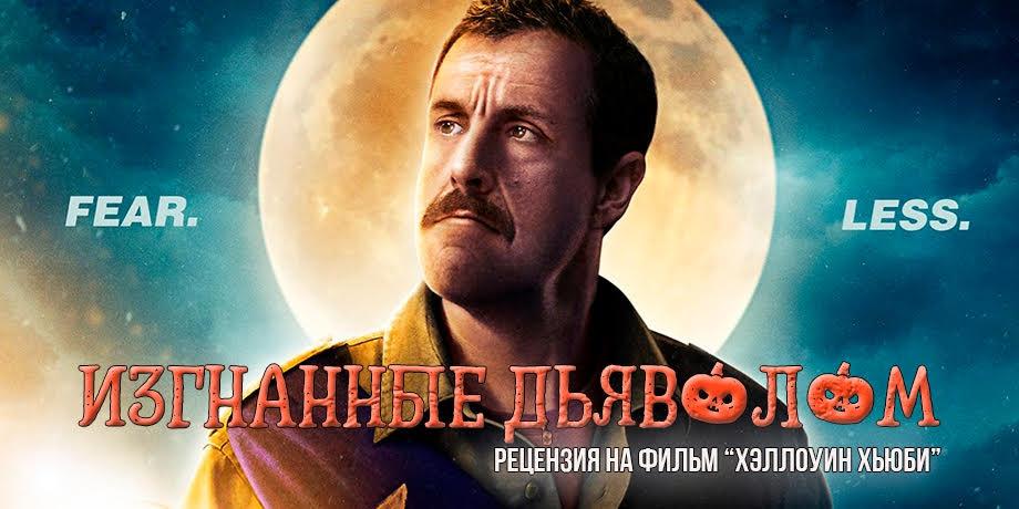 Рецензия на фильм «Хэллоуин Хьюби»