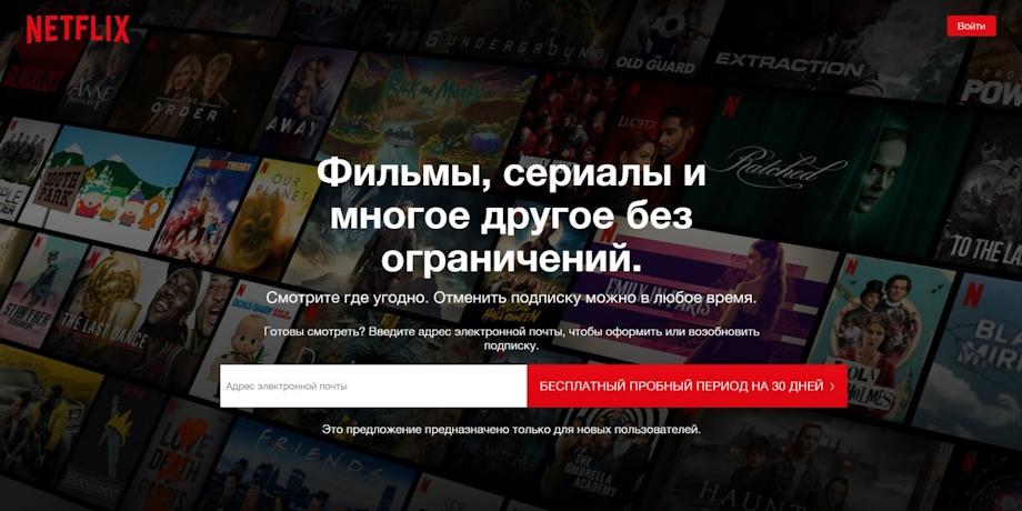 Netflix официально в России