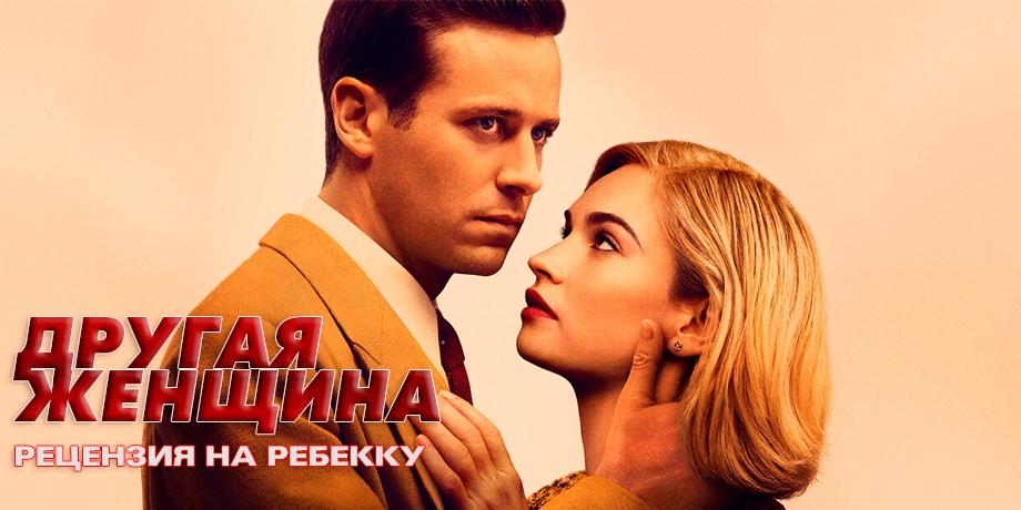 Рецензия на фильм «Ребекка»
