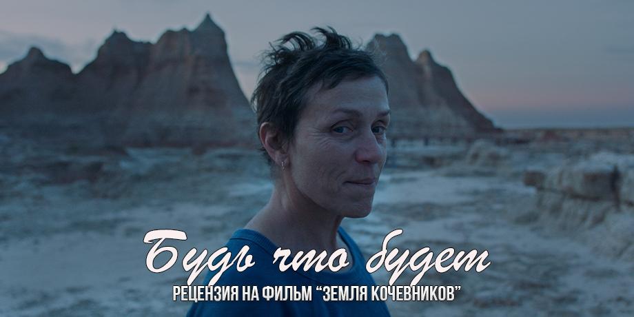Рецензия на фильм «Земля кочевников»
