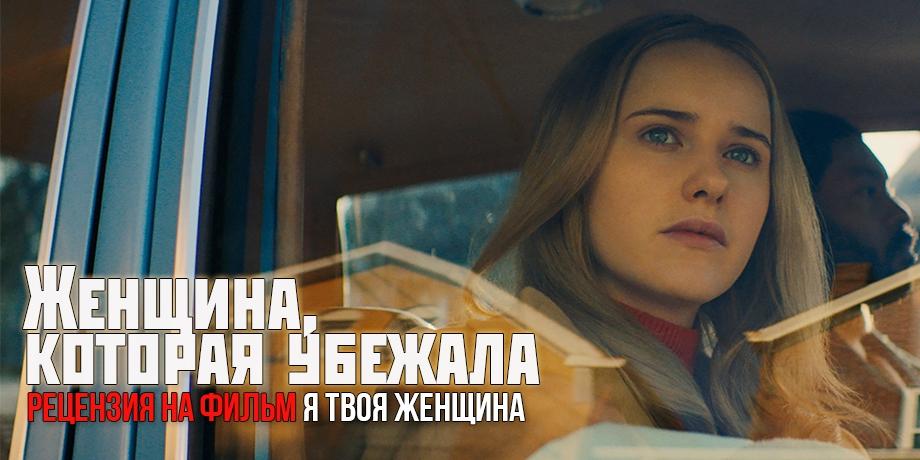Рецензия на фильм «Я – твоя женщина»