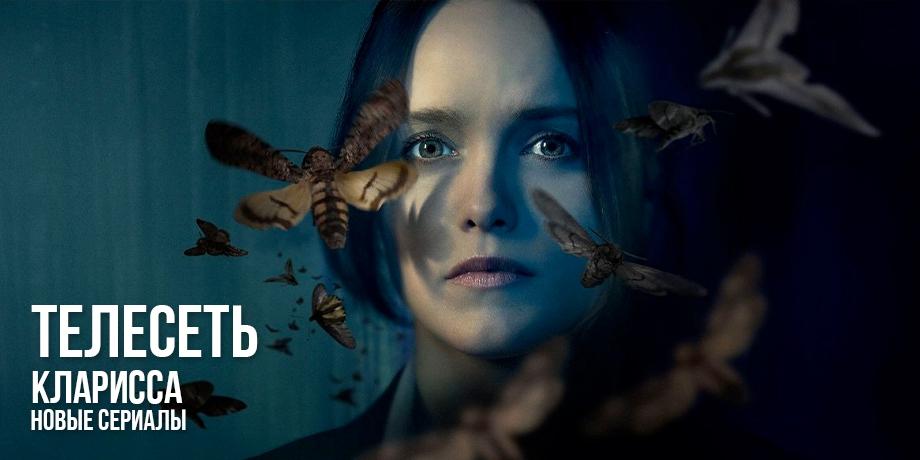 читать дальше Новые сериалы: «Кларисса»