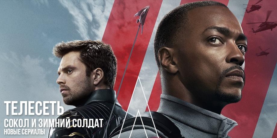 читать дальше Новые сериалы: «Сокол и Зимний солдат»