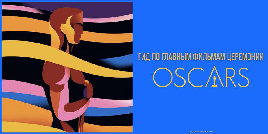 читать дальше «Оскар-2021»: Гид по главным фильмам года