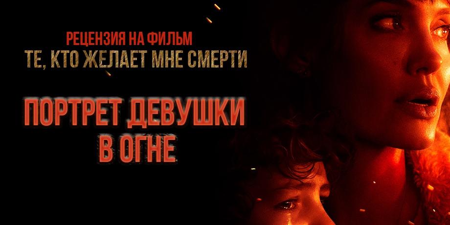 читать дальше Рецензия на фильм «Те, кто желает мне смерти»