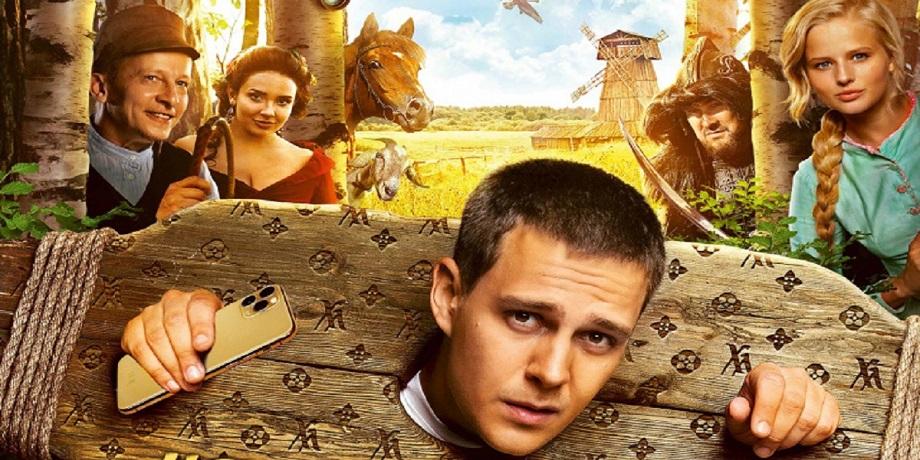читать дальше Множественные ремейки российского фильма «Холоп»
