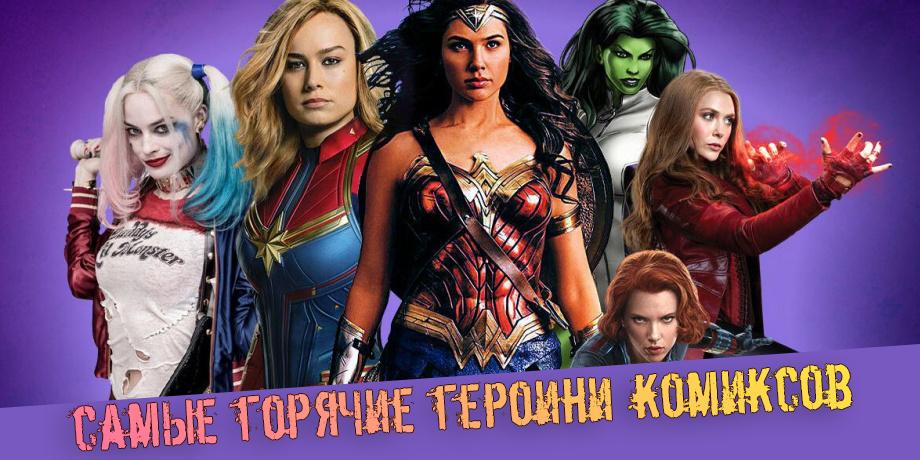читать дальше Самые горячие героини комиксов