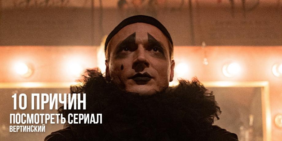 читать дальше 10 причин посмотреть сериал «Вертинский»