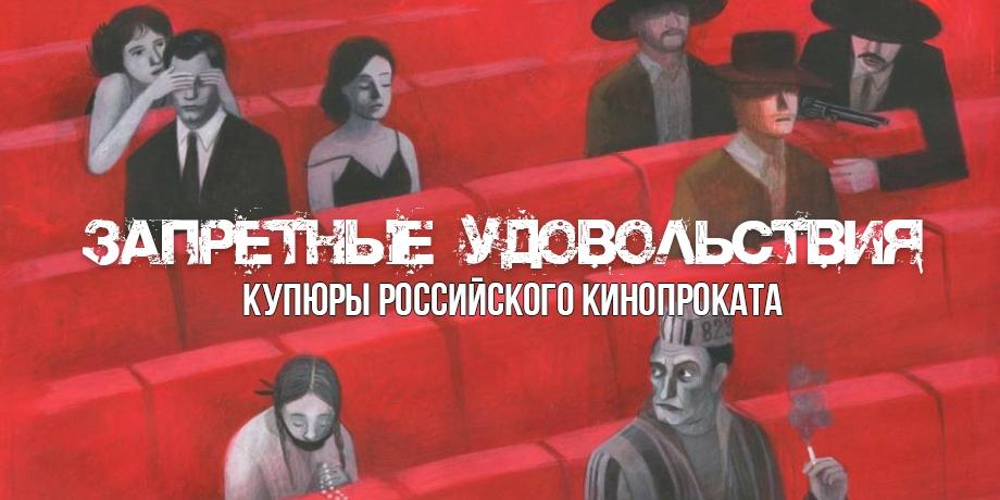 читать дальше Запретные удовольствия: купюры российского кинопроката