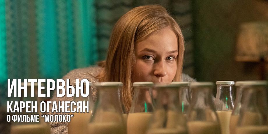 читать дальше Интервью с Кареном Оганесяном, режиссером российской социальной супергероики «Молоко»