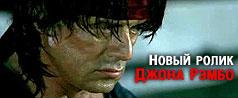 Промо-тизер «Джона Рэмбо»