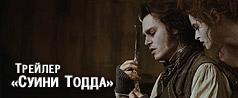 Трейлер «Суини Тодда»