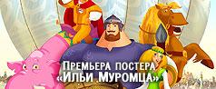 Премьера финального постера «Ильи Муромца и Соловья-разбойника»