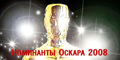 «Оскар» 2008 | Все победители on-line