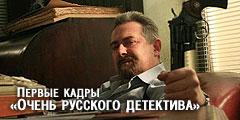 Кадры и репортаж «Очень русского детектива»