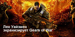 Уайзмен снимет Gears of War