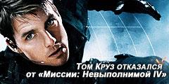 Том Круз отказался от «Миссии: Невыполнимой IV»