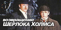 Шерлок Холмс начинается